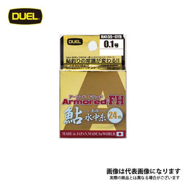 デュエル アーマード FH 鮎 水中糸 24m 0.3号
