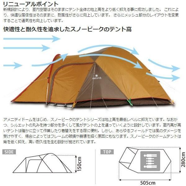 【スノーピーク】アメニティドームM(SDE-001R)テント スノーピーク テント キャンプ|fishingmax-webshop|02