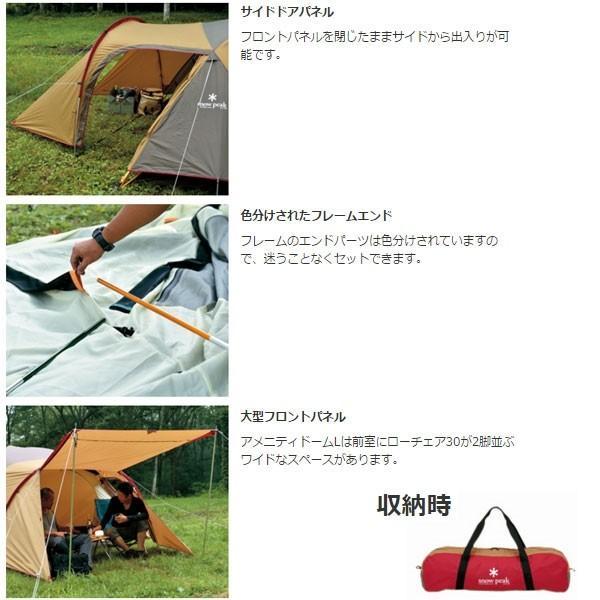 【スノーピーク】アメニティドームM(SDE-001R)テント スノーピーク テント キャンプ|fishingmax-webshop|03