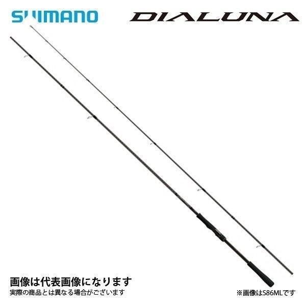 シマノ 18 ディアルーナ S106MH 大型便