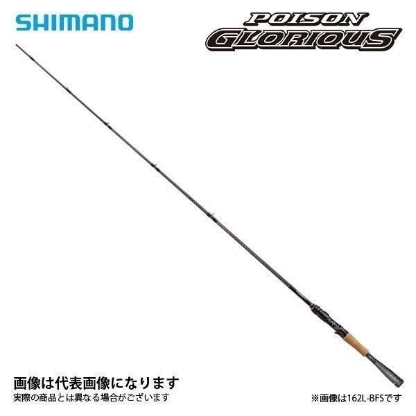 【シマノ】18 ポイズングロリアス 168M-LM [大型便]