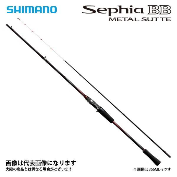 18 セフィアBB メタルスッテ B66M-S ベイトモデル シマノ  イカメタル