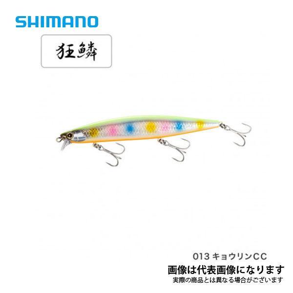 シマノ エクスセンス レスポンダー 129F AR-C XM-S29N キョウリンCC