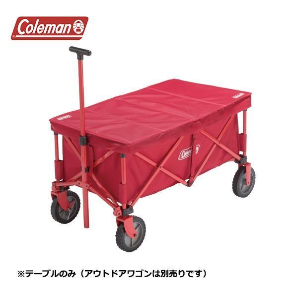 コールマン アウトドアワゴン テーブル (テーブルのみ) 2000033140 キャリー カート ワゴン アウトドア 用品 キャンプ