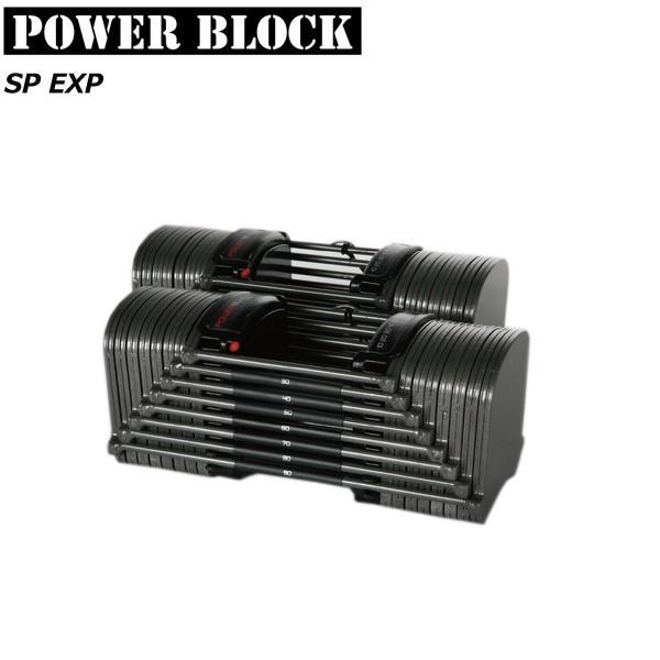 在庫あり POWER BLOCK  パワーブロック SP EXP 送料込み価格 最大約41kg/片方 ペア売り ダンベル トレーニング 筋トレ ホームジム おうちフィットネス