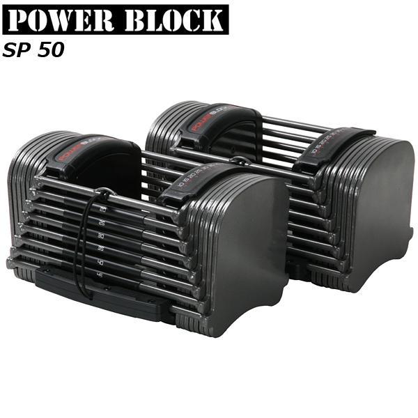 在庫あり パワーブロック SP50 最大約23kg/片方 ペア売り POWER BLOCK 筋トレ ダンベル トレーニング フィットネス