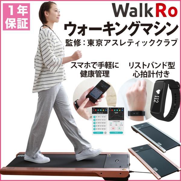 家庭用ウォーキングマシン WalkRo ウォークロ ルームランナー 電動|fitnesslink-jpn