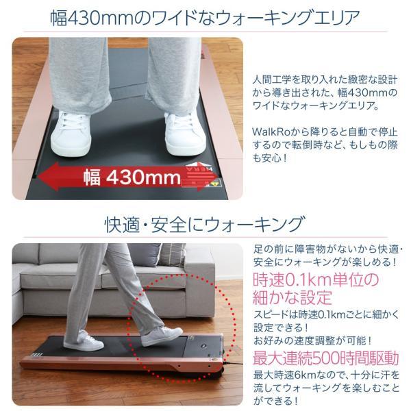 家庭用ウォーキングマシン WalkRo ウォークロ ルームランナー 電動|fitnesslink-jpn|04