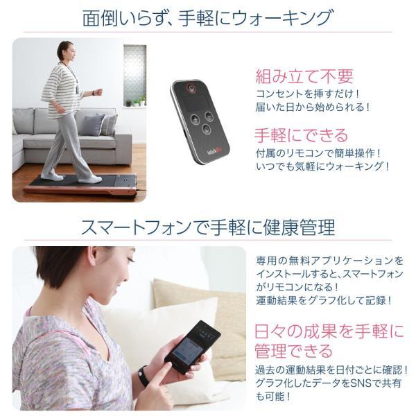 家庭用ウォーキングマシン WalkRo ウォークロ ルームランナー 電動|fitnesslink-jpn|05
