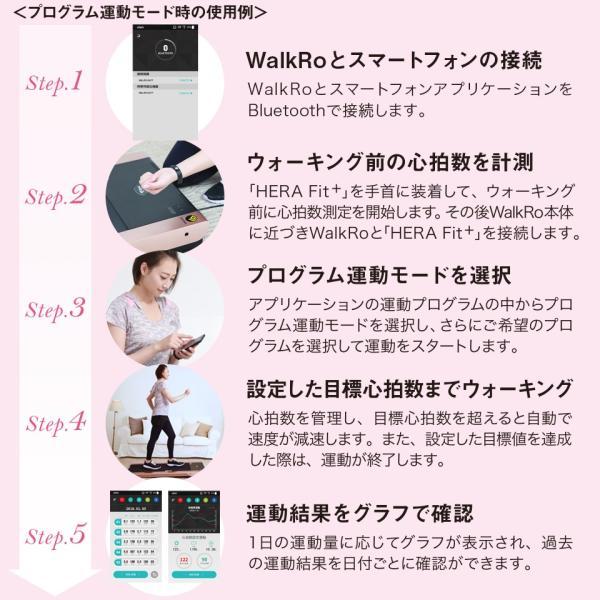家庭用ウォーキングマシン WalkRo ウォークロ ルームランナー 電動|fitnesslink-jpn|09