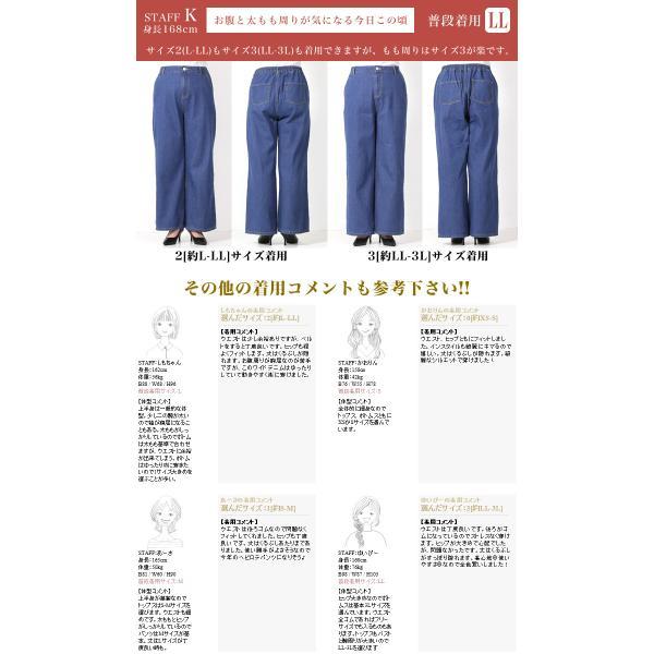 パンツ デニムワイドパンツ レディース ファッション 春夏 ワイドパンツ デニム 美脚 脚長 ブルー ネイビー 大きいサイズ|fitpromotion|19