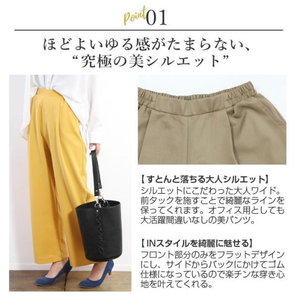 パンツ やわらか美ラインワイドパンツ(N) レディース ファッション 春夏 ワイドパンツ 美脚 XS S M L LL 3L メール便可 2018SS|fitpromotion|02