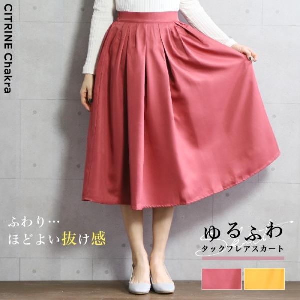 【SALE】スカート カラータックフレアースカート レディース ファッション ボトム フレアスカート 春カラー メール便可|fitpromotion