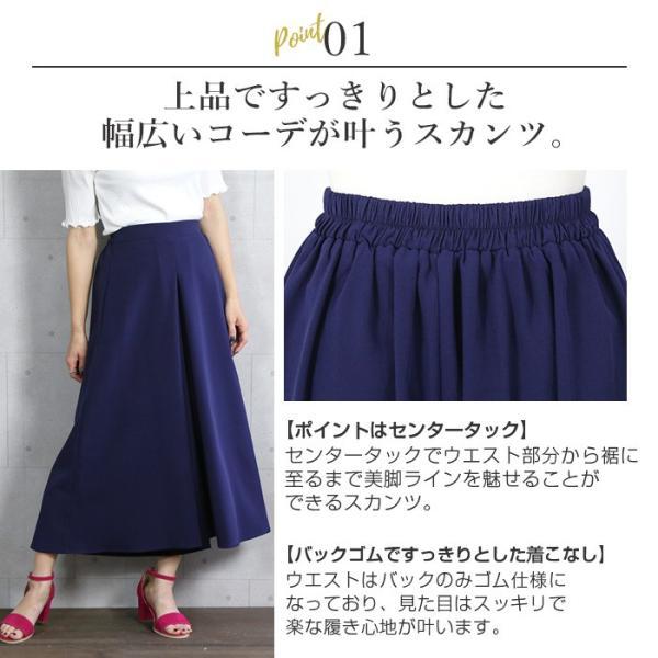 【SALE】 スカンツ センタータックスカンツ レディース ファッションパンツ ワイドパンツ ボトムス  メール便可MTM5 fitpromotion 02