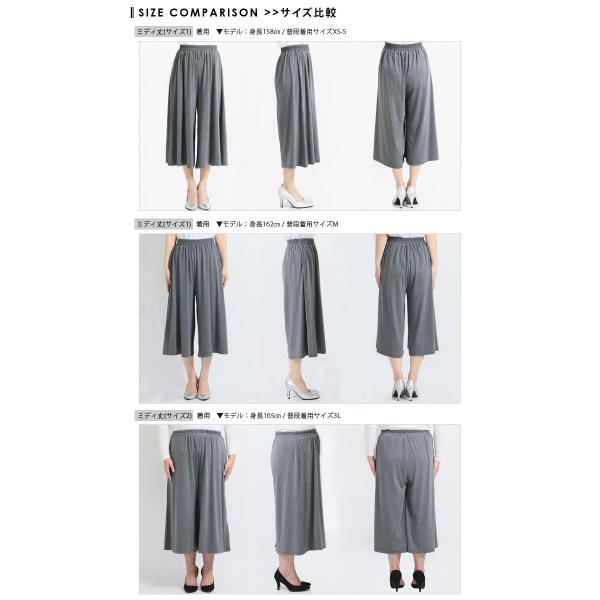 【SALE】 ワイドパンツ 選べる2タイプ!ゆるひらワイドパンツ レディース ファッション ボトム マタニティ XS S M LL 3L|fitpromotion|17