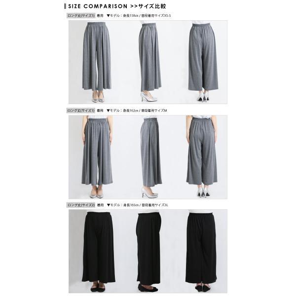 【SALE】 ワイドパンツ 選べる2タイプ!ゆるひらワイドパンツ レディース ファッション ボトム マタニティ XS S M LL 3L|fitpromotion|18