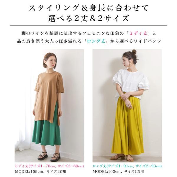 【SALE】 ワイドパンツ 選べる2タイプ!ゆるひらワイドパンツ レディース ファッション ボトム マタニティ XS S M LL 3L|fitpromotion|03