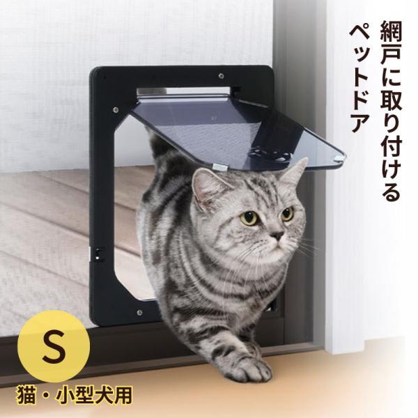 ダイオ化成 網戸専用 犬猫出入り口 S 猫・小型犬用 ペットドア|five-1