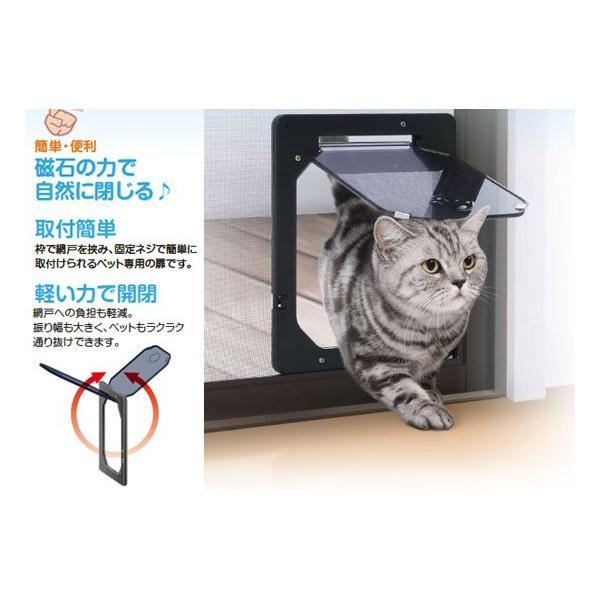 ダイオ化成 網戸専用 犬猫出入り口 S 猫・小型犬用 ペットドア|five-1|03