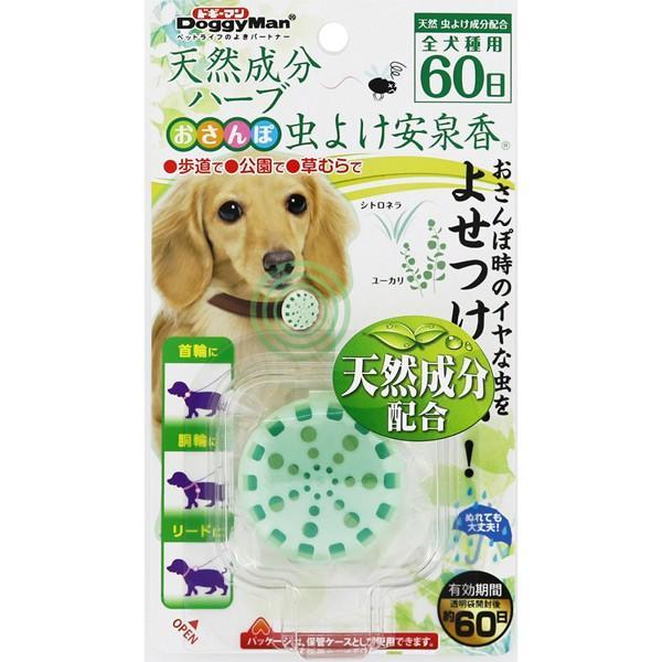 ドギーマン 天然成分ハーブおさんぽ虫よけ安泉香60日 犬用 ペット用防虫 ペット用虫よけ用品