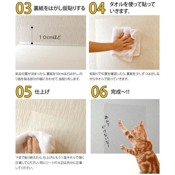 ペット壁保護シート はがせる弱粘着タイプ 半透明 92cm×1m 2枚セット 猫用 ペット 爪とぎ防止 壁 傷 保護|five-1|06