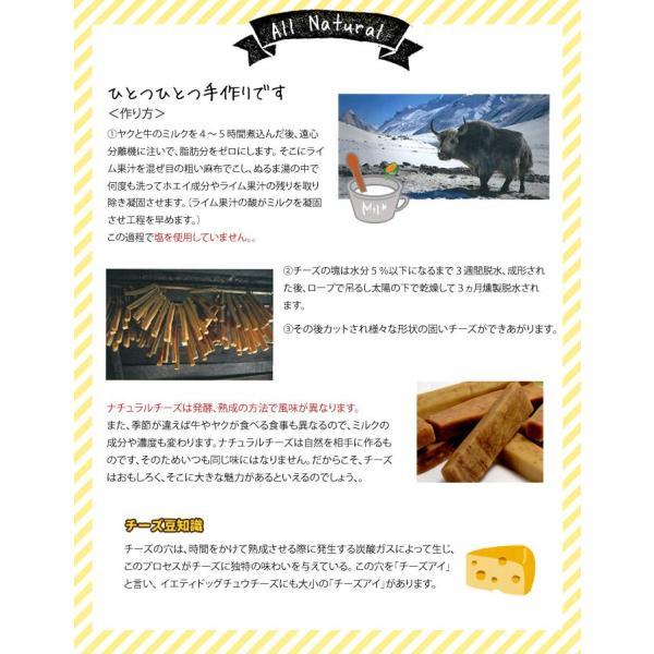 イエティ ドッグチュウチーズS 1本 小型犬用おやつ チーズ ドッグフード|five-1|04