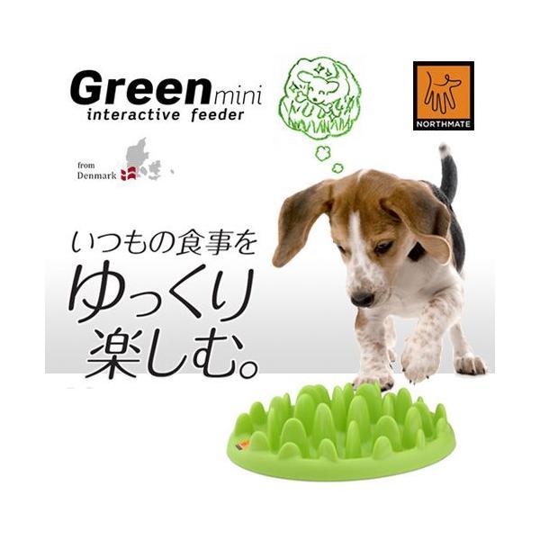Northmate 早食い防止 犬用食器 グリーンフィーダー「Green Mini」 小型犬向け フードボール|five-1