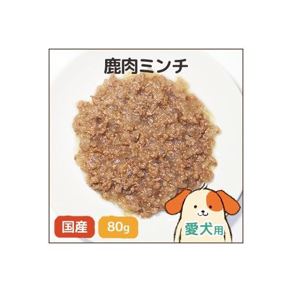 わんわん プロ仕様レトルト 鹿肉ミンチ 80g 愛犬用[ドッグフード ウェットフード]