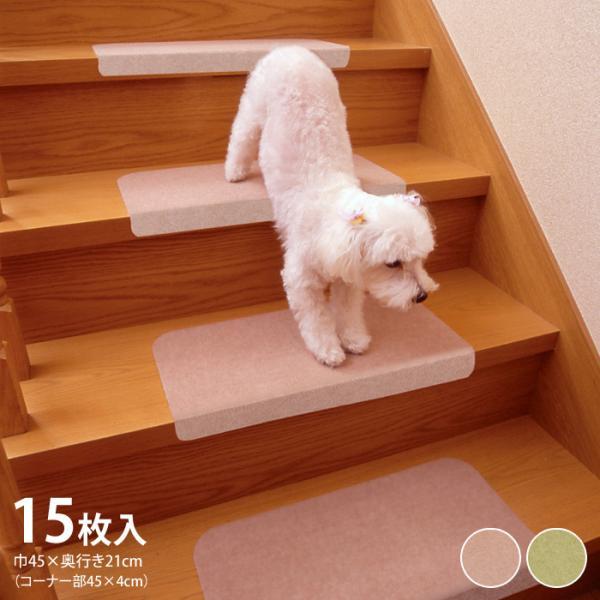 おくだけ吸着 折り曲げ(コーナー)付 階段マット 15枚入|five-1