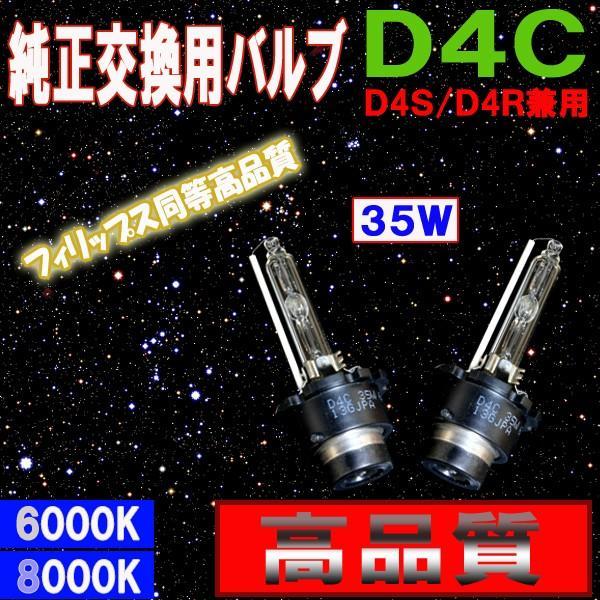 ハスラー MR31S/MR41S 純正HID車用 ヘッドライト HIDバルブ D4S/D4R兼用 D4C 35W HIDバーナー 2本セット スズキ ハスラー 外装 ライト カスタム パーツ HID 車部|five-parts