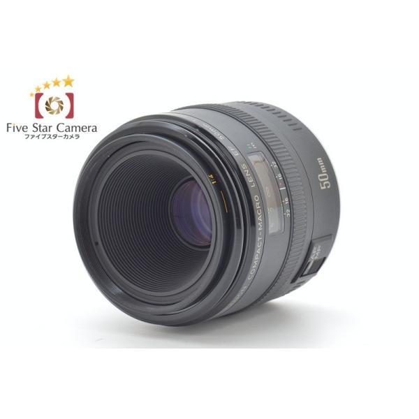 【中古】Canon キヤノン EF 50mm f/2.5 コンパクトマクロ|five-star-camera|03
