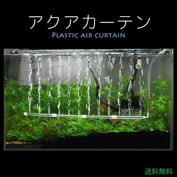 メール便 アクアリウムアクアカーテン/水槽熱帯魚エアーカーテン水槽エアーポンプエアーレーション長さ調整プラスチック