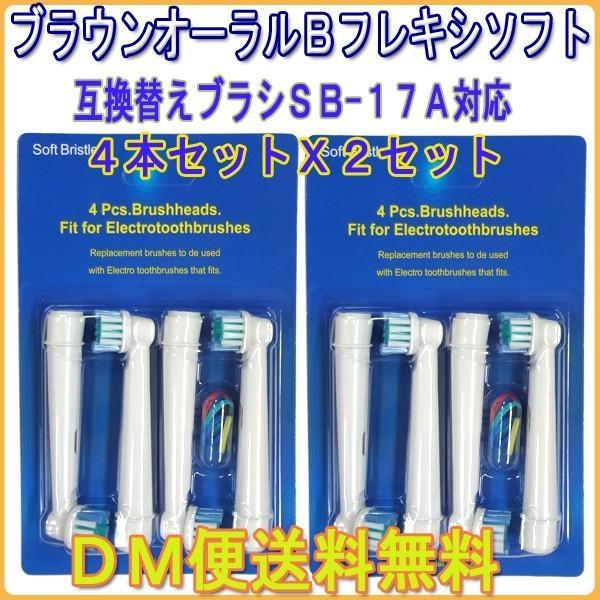 【レビューを書いてメール便送料無料】Braun ブラウン オーラルビー SB-17A / OralB 4本入りX2セット 8本 電動歯ブラシ用 替えブラシ