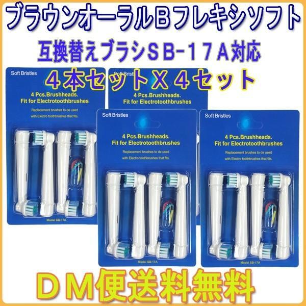 【レビューを書いてメール便送料無料】Braun ブラウン オーラルビー SB-17A / OralB 4本入りX4セット 16本 電動歯ブラシ用 替えブラシ