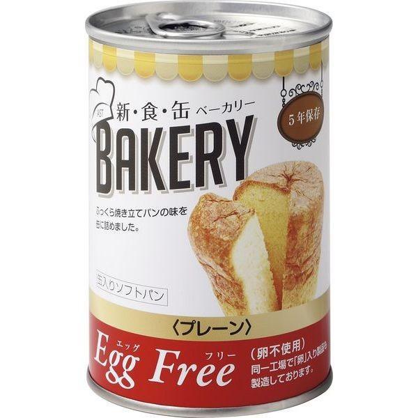 新・食・缶ベーカリー 缶入りソフトパン 5年保存エッグフリープレーン 321379  (SGK) fivei