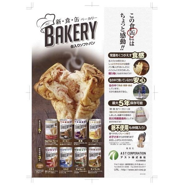 新・食・缶ベーカリー 缶入りソフトパン 5年保存エッグフリープレーン 321379  (SGK) fivei 02