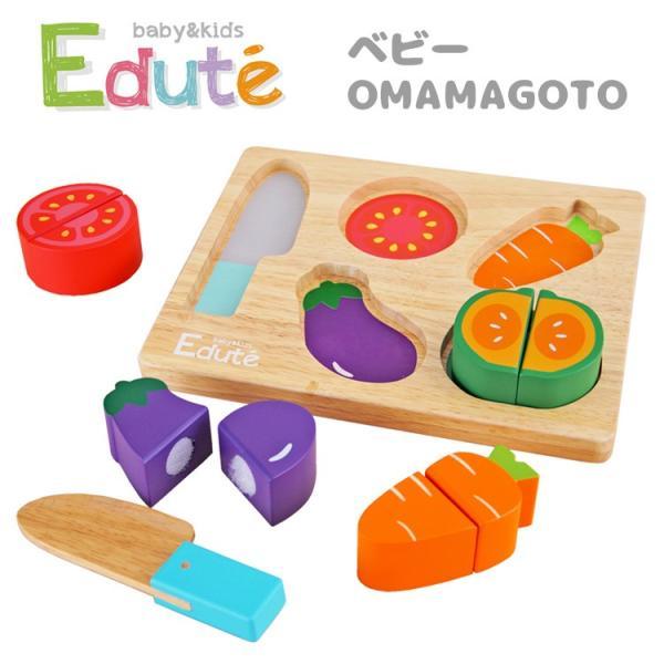 ままごと 知育玩具 木製 木のおもちゃ 1歳 2歳 3歳 ベビー おままごと セット 積み木 やさい ベビー 子供 ベビートイ Edute エデュテ|fiveseason