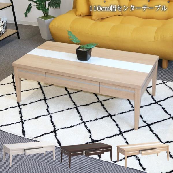 センターテーブル 引出し 北欧 110 110cm幅 リビングテーブル ホワイト 白 ナチュラル ダークブラウン 収納 木製 ガラス おしゃれ|fiveseason