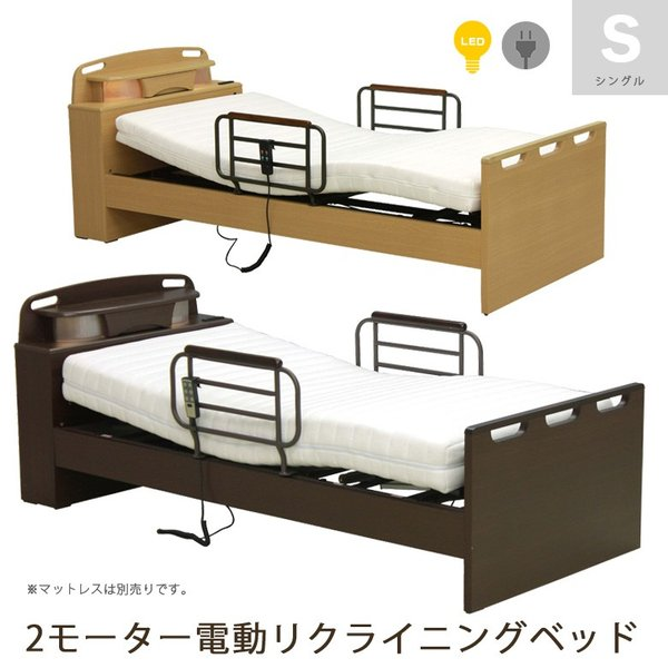 電動リクライニングベッド 2モーター 電動ベッド リクライニングベッド 介護ベッド 選べる2色 コンパクト 木製ベッド おしゃれ|fiveseason