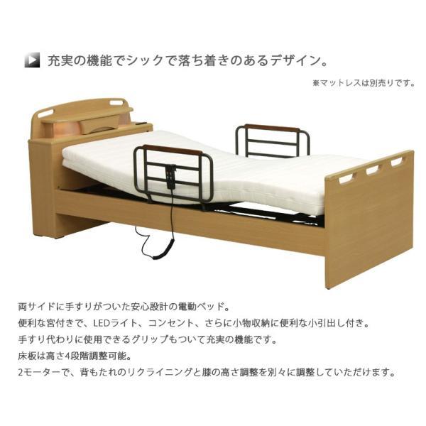 電動リクライニングベッド 2モーター 電動ベッド リクライニングベッド 介護ベッド 選べる2色 コンパクト 木製ベッド おしゃれ|fiveseason|02