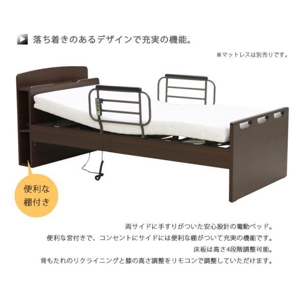 電動リクライニングベッド シングル 電動ベッド リクライニングベッド 介護ベッド シングルベッド 木製ベッド 宮付き|fiveseason|02