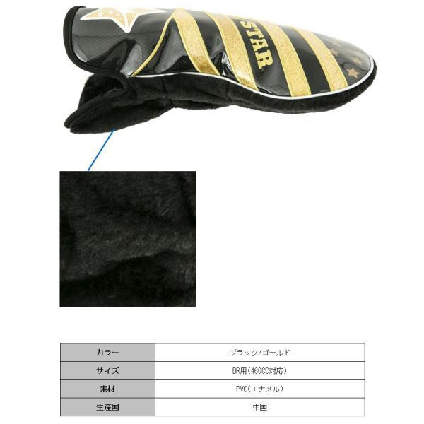 SALE ファイブスター FSHC-001D ドライバー用 ヘッドカバー B2 ブラック/ゴールド 星|fivestar2016|04