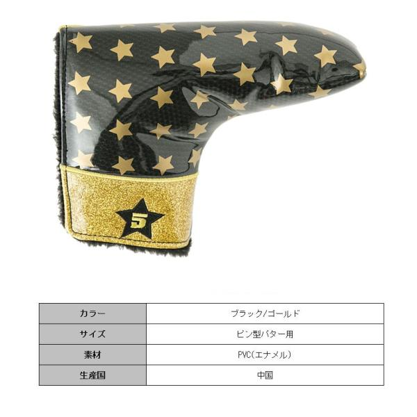 FIVESTAR(ファイブスター) FSHC-001PT ピン型 パター用 ヘッドカバー B2 ブラック/ゴールド|fivestar2016|04