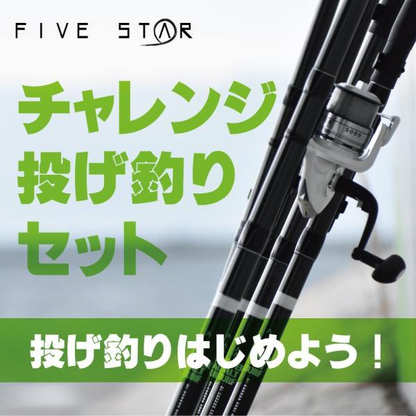 投げ釣り始めるならこのセット!チャレンジ投げ釣りセット/キス/カレイ/投げ釣り/FIVE STAR/ファイブスター|fivestarfishing