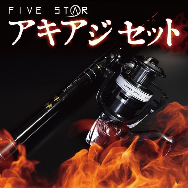 FIVE STAR/ファイブスター アキアジセット/投げ釣り/鮭/サケ/セット/釣り|fivestarfishing|05