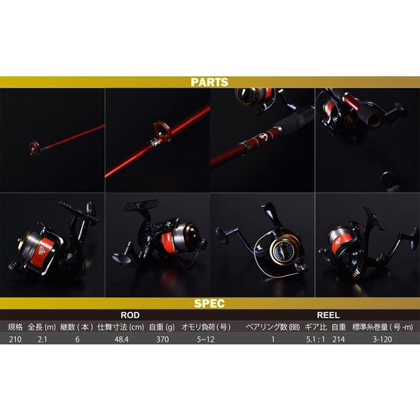 FIVE STAR/ファイブスター DASHCOMPACT 210/ダッシュコンパクト 210/投げ/ファミリー/釣り