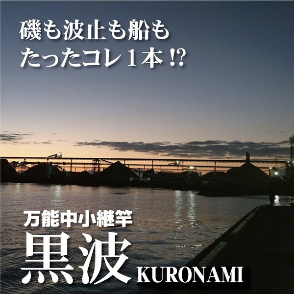 FIVE STAR/ファイブスター 黒波 中小継 2-300/防波堤/磯場/釣り