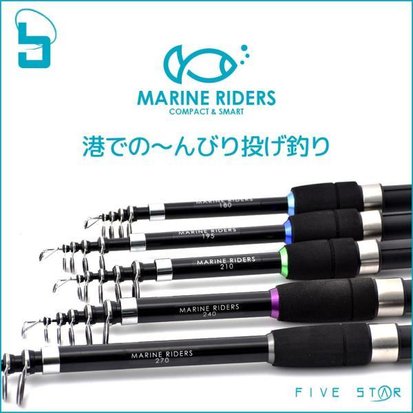 FIVE STAR/ファイブスター MARIN RIDERS 240/マリンライダーズ/投げ竿/ちょい投げ/釣り