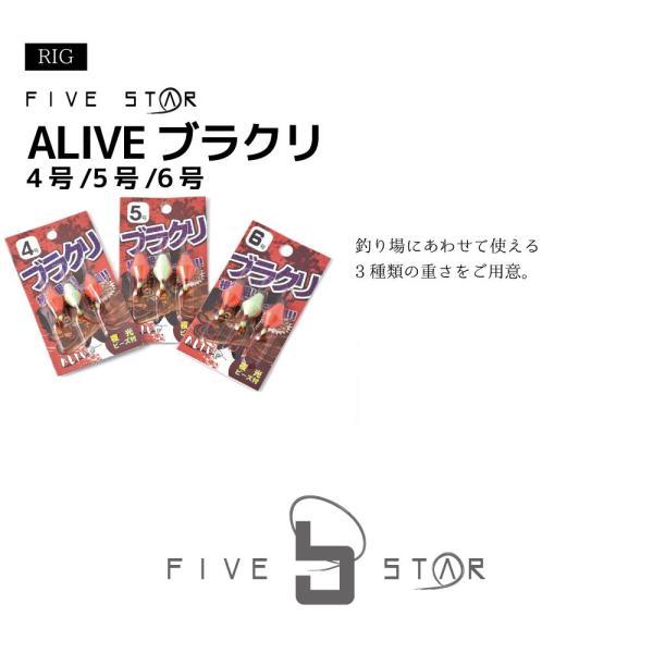 FIVE STAR/ファイブスター RICH 穴釣りセット/リッチ/ブラクリ/セット/メバル/カサゴ|fivestarfishing|05