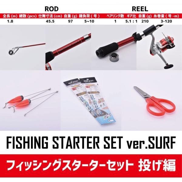 FIVESTAR/ファイブスター フィッシングスターターセット  投げ編/投げ釣り|fivestarfishing|08
